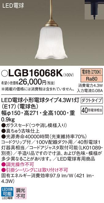 【法人様限定】パナソニック LGB16068K LEDペンダント 電球色 ガラスセード ダクトタイプ