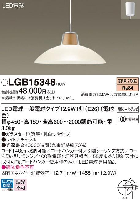 【法人様限定】パナソニック LGB15348 LEDペンダント ダイニング用 電球色 ガラスセード 引掛シーリング方式