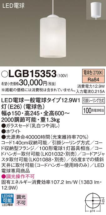 【セール 登場から人気沸騰】 【法人様限定】パナソニック LGB15353 LEDペンダント ダイニング用 電球色 ガラスセード 引掛シーリング方式, ユウバリシ 08379c3f