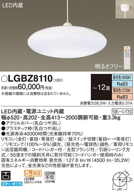 【法人様限定】パナソニック LGBZ8110 LEDペンダント 調色(昼光色~電球色) 下面密閉 リモコン調光・調色