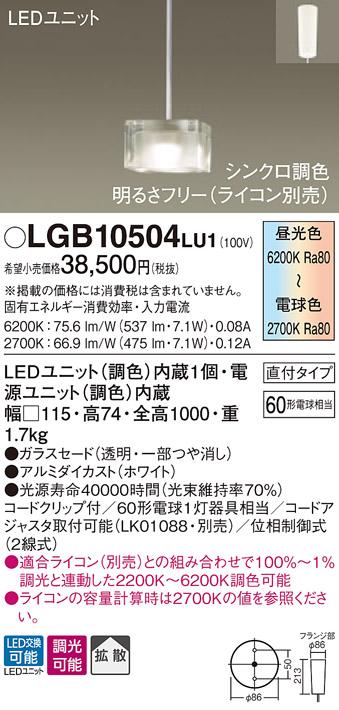 パナソニック直付吊下型 LED(調色)ダイニング用ペンダント拡散タイプ・ガラスセードタイプ調光タイプ(ライコン別売)LGB10504LU1