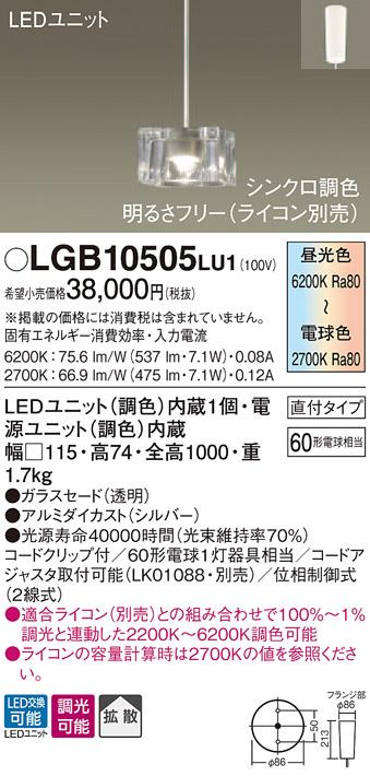 パナソニック直付吊下型 LED(調色)ダイニング用ペンダント拡散タイプ・ガラスセードタイプ調光タイプ(ライコン別売)LGB10505LU1