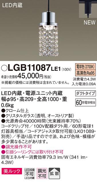 パナソニック配線ダクト取付型 LED(電球色)ダイニング用ペンダント美ルック・60形電球1灯器具相当・拡散タイプLGB11087 LE1