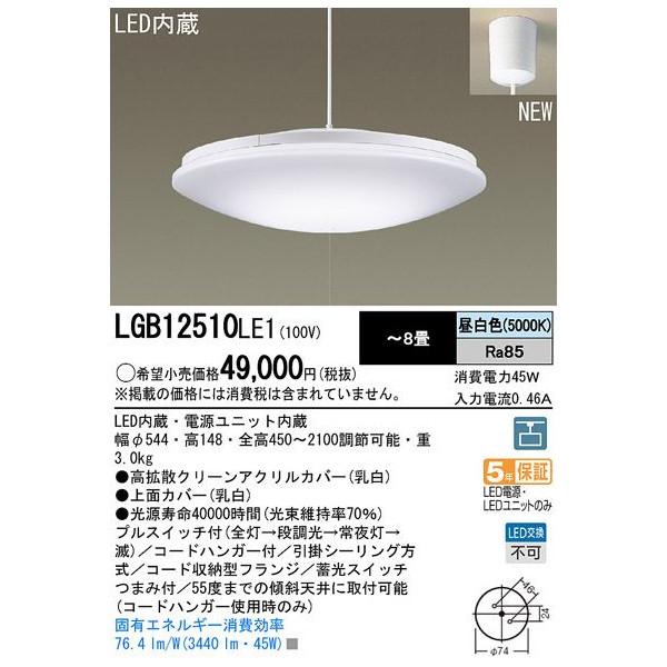 パナソニック直付吊下型LED(昼白色)ペンダント プルスイッチ付 ~8畳LGB12510LE1
