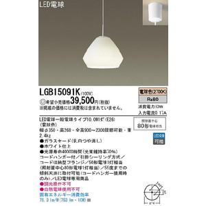 パナソニック直付吊下型LED(電球色)ダイニング用ペンダント50形電球1灯相当LGB15091K