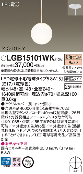パナソニック LGB15101WK半埋込吊下型 LED(電球色)ダイニング用ペンダントMODIFY モディファイ 白熱電球25形1灯器具相当