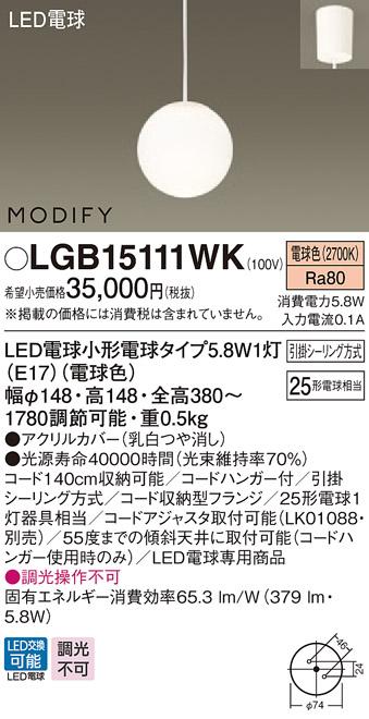 パナソニック LGB15111WK引掛シーリング方式 LED(電球色) ダイニング用ペンダントMODIFY モディファイ 白熱電球25形1灯器具相当