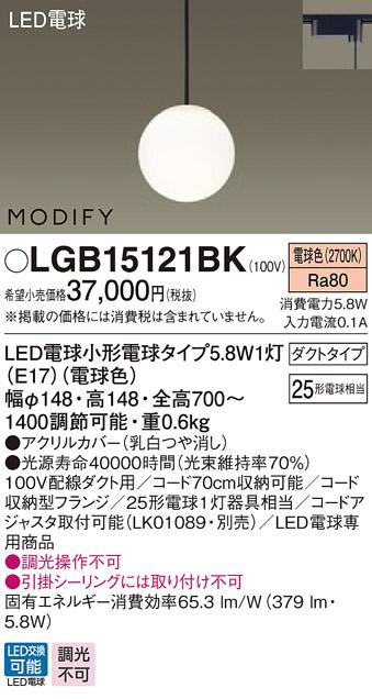パナソニック LGB15121BK配線ダクト取付型 LED(電球色)ダイニング用ペンダントMODIFY モディファイ 白熱電球25形1灯器具相当