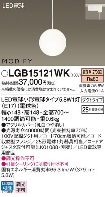 パナソニック LGB15121WK配線ダクト取付型 LED(電球色)ダイニング用ペンダントMODIFY モディファイ 白熱電球25形1灯器具相当