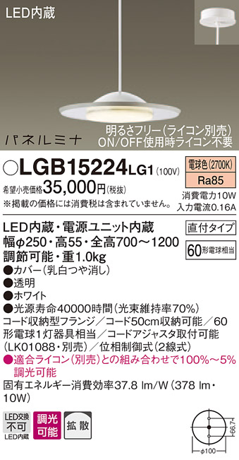 パナソニック直付吊下型 LED(電球色) ダイニング用ペンダント拡散タイプ 調光タイプ(ライコン別売)パネルミナLGB15224 LG1