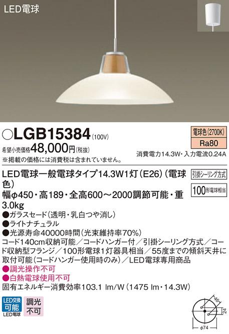 パナソニック直付吊下型 LED(電球色)ダイニング用ペンダント ガラスセードタイプLGB15384