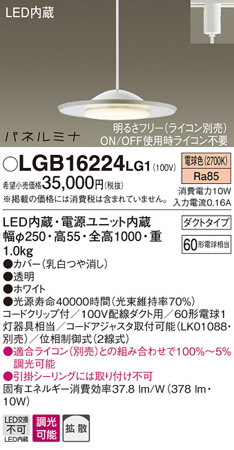 パナソニック配線ダクト取付型 LED(電球色) ダイニング用ペンダント拡散タイプ 調光タイプ(ライコン別売)パネルミナLGB16224LG1