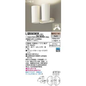 パナソニック天井直付型・壁直付型・据置取付型LE(電球色)スポットライト80形電球2灯相LGB89090K