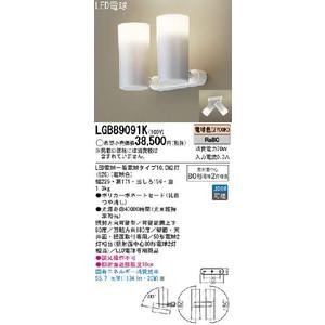 パナソニック天井直付型・壁直付型・据置取付型LE(電球色)スポットライト50形電球2灯相当LGB89091K