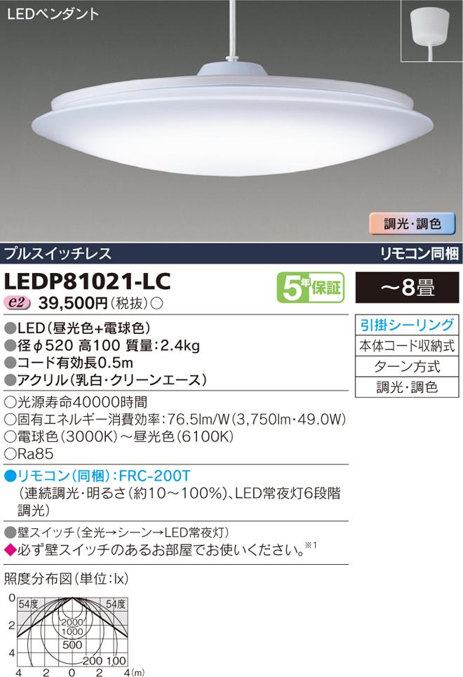 東芝LEDペンダントライト 電球色~昼光色 リモコン調光・調色 ~8畳 コード収納D プルスイッチレスLEDP81021-LC
