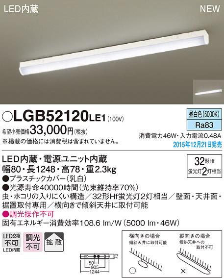パナソニック天井直付型・壁直付型・据置取付型 LED(昼白色)多目的シーリングライト 32形Hf蛍光灯2灯器具相当・拡散タイプLGB52120LE1