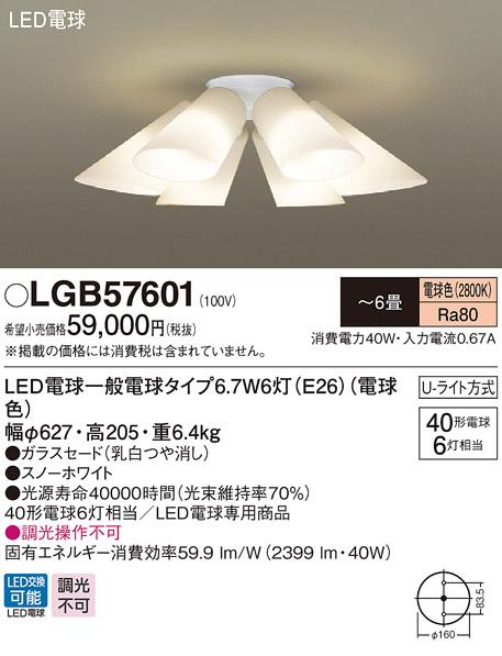 パナソニック天井直付型 LED(電球色) シャンデリア 40形電球6灯器具相当 ~6畳LGB57601