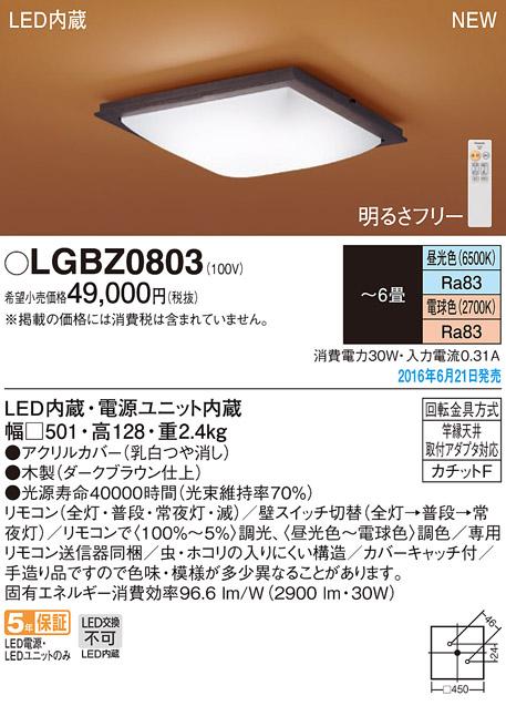 パナソニック天井直付型 LED(昼光色・電球色) シーリングライトリモコン調光・リモコン調色 ~6畳LGBZ0803
