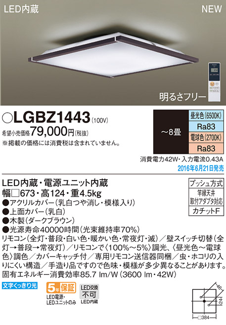 パナソニック天井直付型 LED(昼光色・電球色) シーリングライトリモコン調光・リモコン調色 ~8畳LGBZ1443