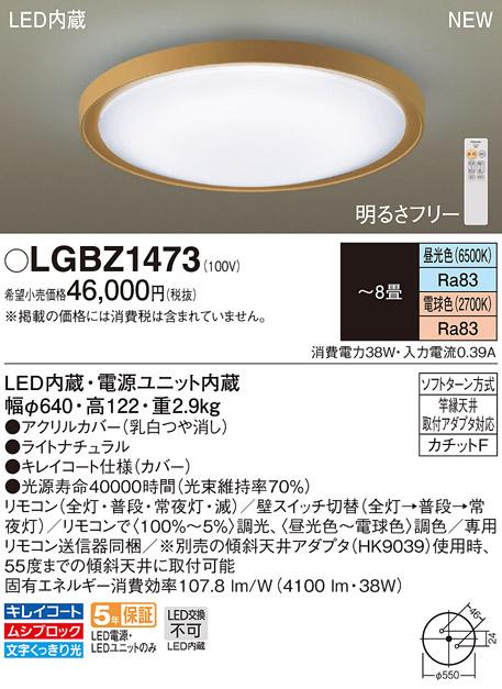 パナソニック天井直付型 LED(昼光色・電球色) シーリングライトリモコン調光・リモコン調色 ~8畳LGBZ1473