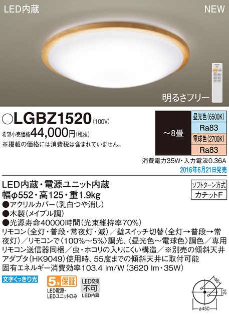 パナソニック天井直付型 LED(昼光色・電球色) シーリングライトリモコン調光・リモコン調色 ~8畳LGBZ1520