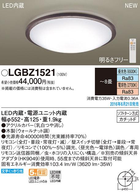 パナソニック天井直付型 LED(昼光色・電球色) シーリングライトリモコン調光・リモコン調色 ~8畳LGBZ1521