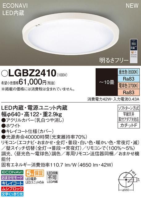 パナソニック天井直付型 LED(昼光色・電球色) シーリングライトリモコン調光・リモコン調色 ~10畳LGBZ2410