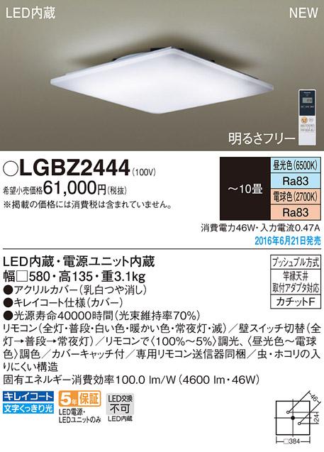 パナソニック天井直付型 LED(昼光色・電球色) シーリングライトリモコン調光・リモコン調色 ~10畳LGBZ2444