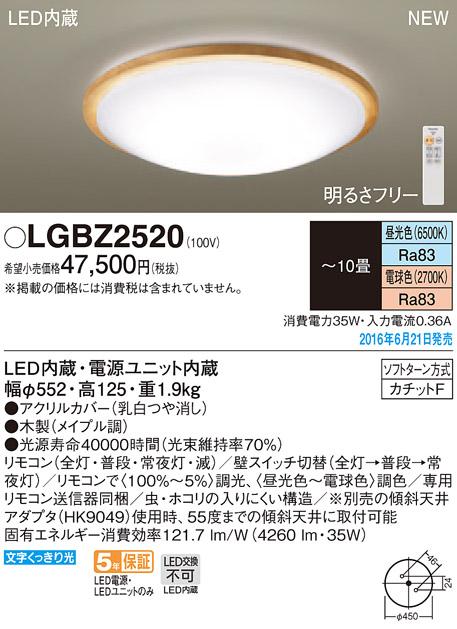 パナソニック天井直付型 LED(昼光色・電球色) シーリングライトリモコン調光・リモコン調色 ~10畳LGBZ2520