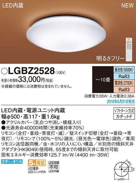 パナソニック天井直付型 LED(昼光色・電球色) シーリングライトリモコン調光・リモコン調色 ~10畳LGBZ2528