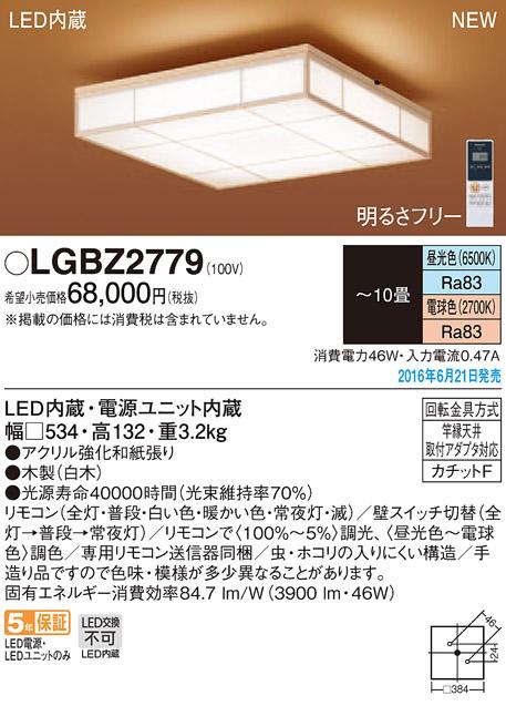 パナソニック天井直付型 LED(昼光色・電球色) シーリングライトリモコン調光・リモコン調色 ~10畳LGBZ2779