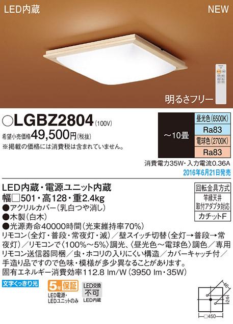パナソニック天井直付型 LED(昼光色・電球色) シーリングライトリモコン調光・リモコン調色 ~10畳LGBZ2804