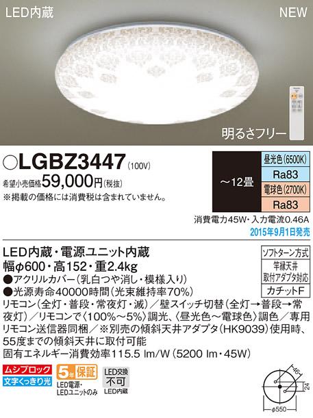 パナソニック天井直付型 LED(昼光色・電球色) シーリングライトリモコン調光・リモコン調色 ~12畳LGBZ3447