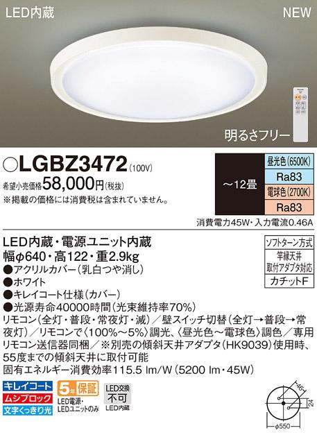パナソニック天井直付型 LED(昼光色・電球色) シーリングライト リモコン調光・リモコン調色 ~12畳LGBZ3472