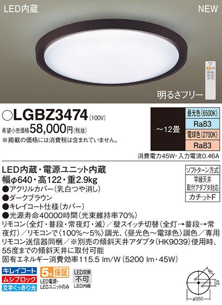 パナソニック天井直付型 LED(昼光色・電球色) シーリングライトリモコン調光・リモコン調色 ~12畳LGBZ3474