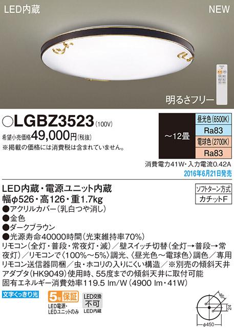 パナソニック天井直付型 LED(昼光色・電球色) シーリングライトリモコン調光・リモコン調色 ~12畳LGBZ3523