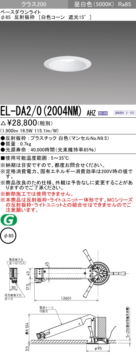 EL-DA2 0 10%OFF 2004NM AHZ 法人様限定 三菱 LEDダウンライト 受注品 昼白色 白色コーン 調光 クラス200 評判 埋込穴85