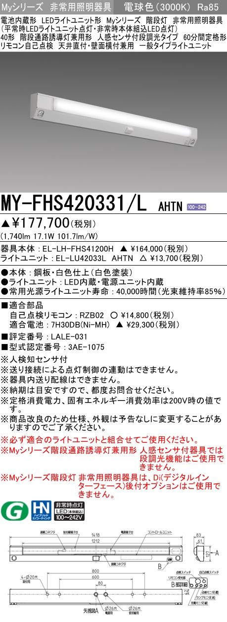 <title>MY-FHS420331 LAHTN 法人様限定 三菱 L AHTN LED非常用照明器具 Myシリーズ 階段灯 EL-LH-FHS41200 + EL-LU42033L SALE開催中 受注品</title>
