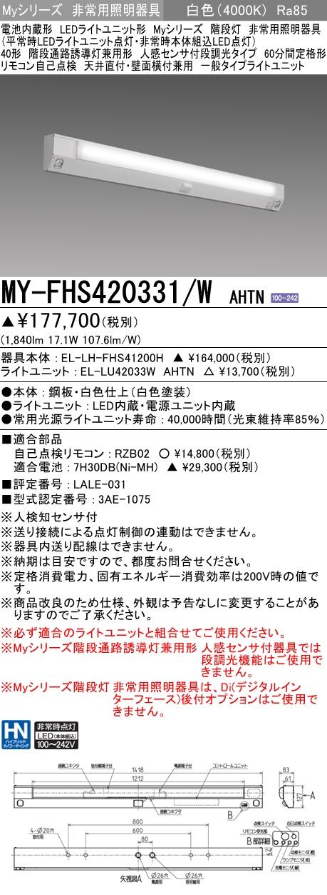 本店 MY-FHS420331 WAHTN 法人様限定 大規模セール 三菱 W AHTN LED非常用照明器具 + Myシリーズ 階段灯 受注品 EL-LU42033W EL-LH-FHS41200