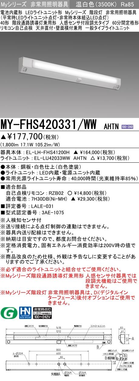<title>MY-FHS420331 WWAHTN 法人様限定 三菱 WW AHTN LED非常用照明器具 Myシリーズ 階段灯 EL-LH-FHS41200 + EL-LU42033WW 受注品 絶品</title>