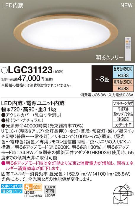 【法人様限定】パナソニック LGC31123 LEDシーリングライト 調色(昼光色~電球色) リモコン調光・調色 ~8畳