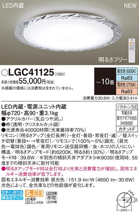 【法人様限定】パナソニック LGC41125 LEDシーリングライト 調色(昼光色~電球色) リモコン調光・調色 ~10畳