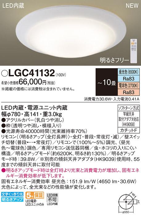 【法人様限定】パナソニック LGC41132 LEDシーリングライト 調色(昼光色~電球色) リモコン調光・調色 ~10畳