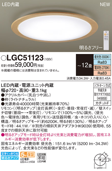 【法人様限定】パナソニック LGC51123 LEDシーリングライト 調色(昼光色~電球色) リモコン調光・調色 ~12畳
