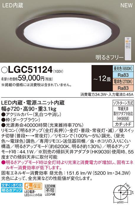 【法人様限定】パナソニック LGC51124 LEDシーリングライト 調色(昼光色~電球色) リモコン調光・調色 ~12畳