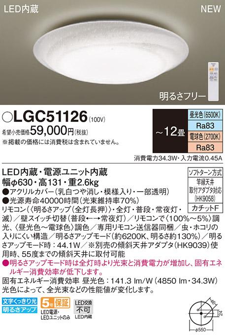 【法人様限定】パナソニック LGC51126 LEDシーリングライト 調色(昼光色~電球色) リモコン調光・調色 ~12畳