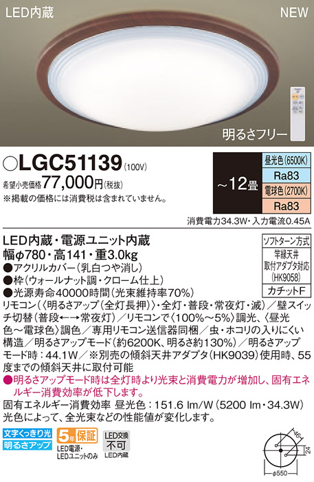 【法人様限定】パナソニック LGC51139 LEDシーリングライト 調色(昼光色~電球色) リモコン調光・調色 ~12畳