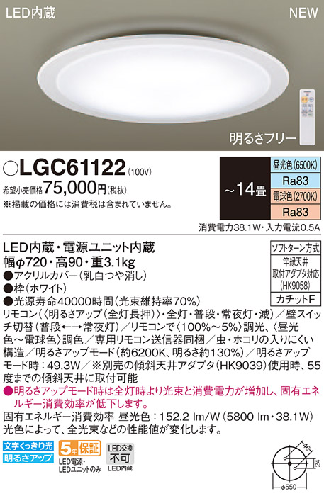 【法人様限定】パナソニック LGC61122 LEDシーリングライト 調色(昼光色~電球色) リモコン調光・調色 ~14畳