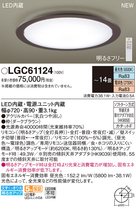 【法人様限定】パナソニック LGC61124 LEDシーリングライト 調色(昼光色~電球色) リモコン調光・調色 ~14畳