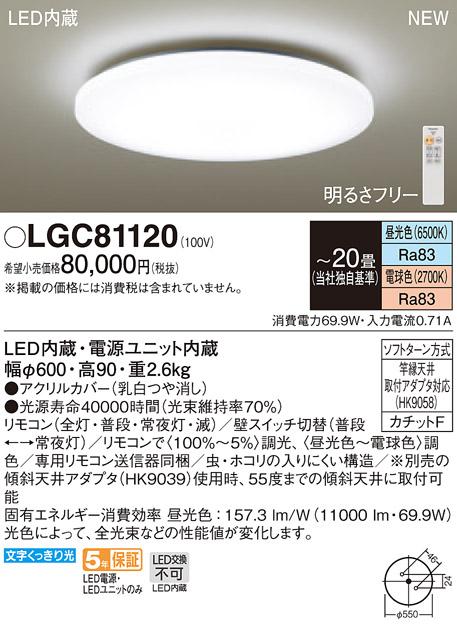 【法人様限定】パナソニック LGC81120 LEDシーリングライト 調色(昼光色~電球色) リモコン調光・調色 ~20畳
